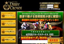 ダービークラウン(DERBY CROWN)