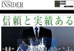 INSIDER(インサイダー)