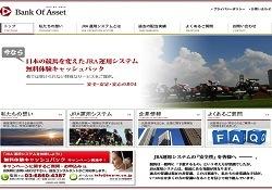 バンク・オブ・アセット(Bank Of Asset)