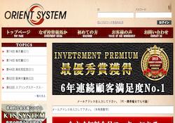競馬投資オリエントシステム(ORIENTSYSTEM)