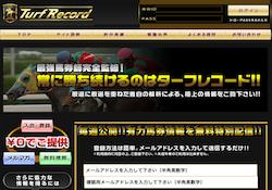 ターフレコード(Turf Record)