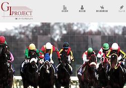 ジーワンプロジェクト(GIPROJECT)