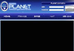 惑星馬探索社PLANET