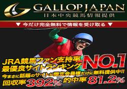 ギャロップジャパンのサムネイル画像