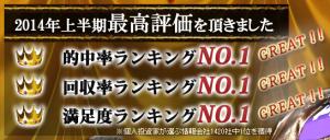 スクリーンショット 2014-11-10 14.17.55