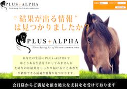 plusalpha