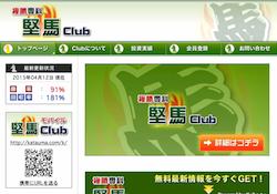 kataumaclub
