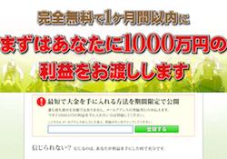 1000manennoriekiwosakiniowatashishimasu