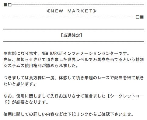 ニューマーケット