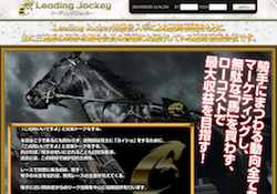 leadingjockey