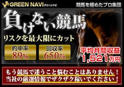 green-navi
