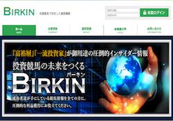 bir-kin