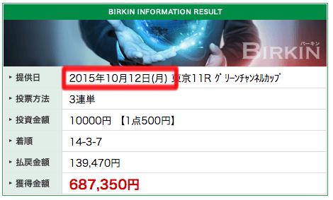 bir-kin2