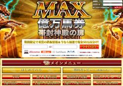 max-billion