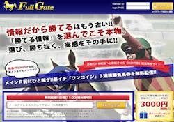 full-gate
