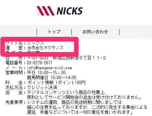 newgene-nick1