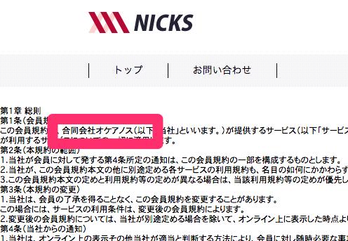 newgene-nick2