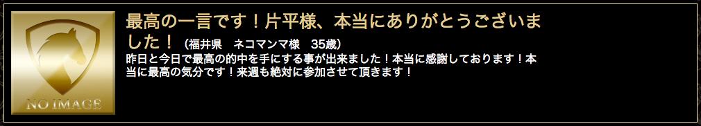 ichigeki-keiba2