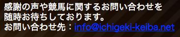 ichigeki-keiba3