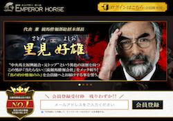 EMPEROR HORSE
