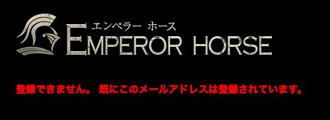 EMPEROR HORSE2