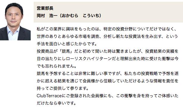 clubterrace14