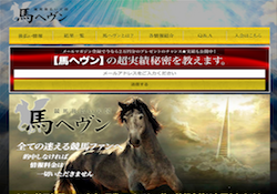 hevens-horse