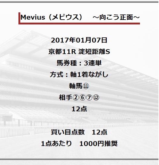 20170107mukou