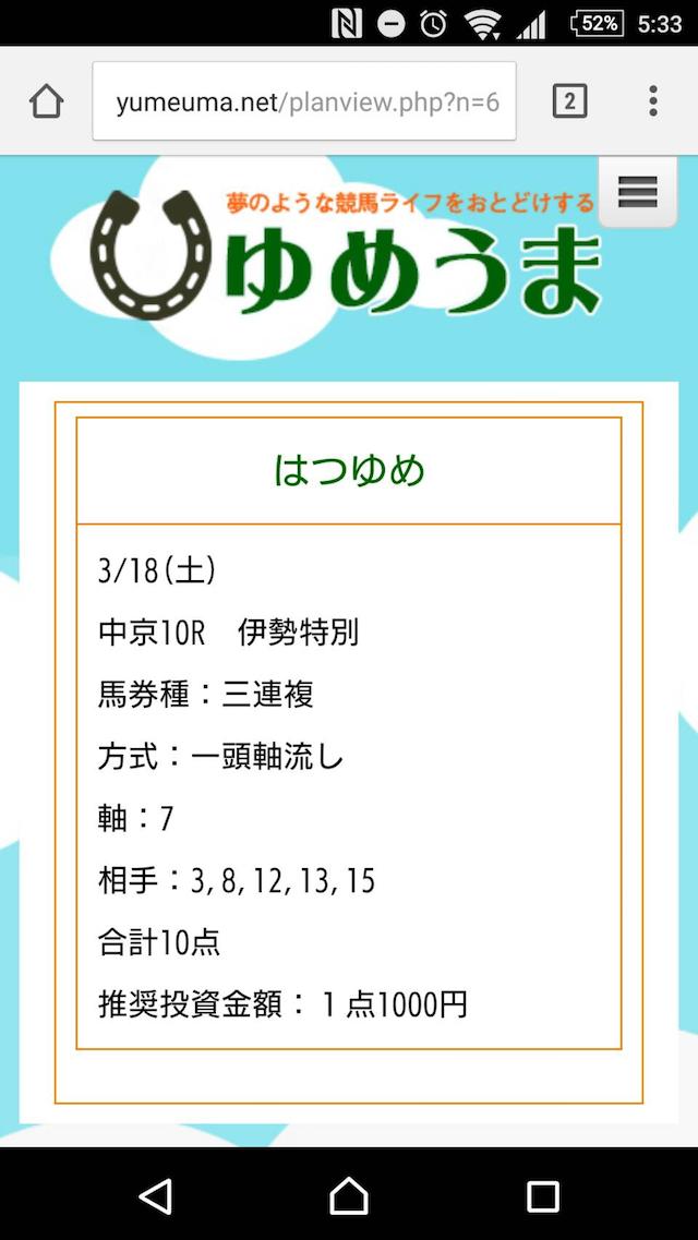 gachi0318hatuyume2