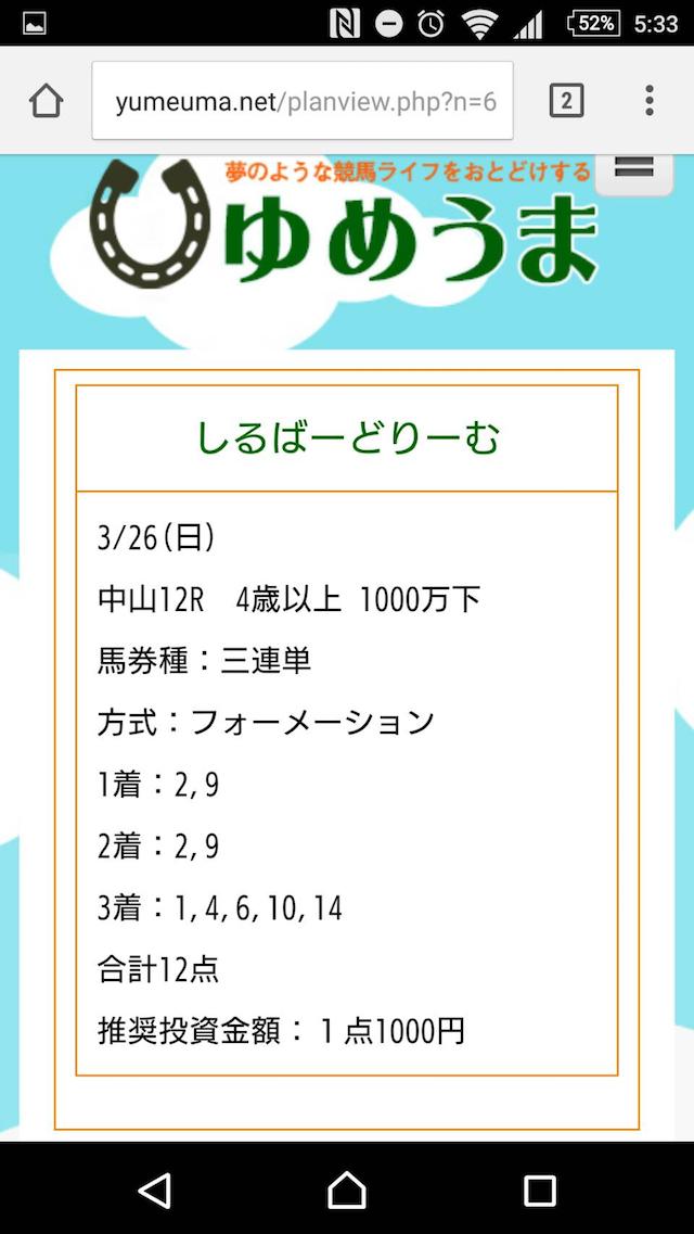 gachi0326silver2