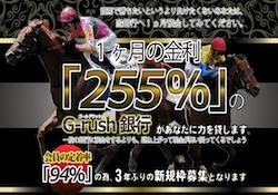 g-rushbank1