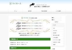 myhorse1