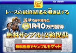 roysystem0002