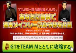 teamm-0001