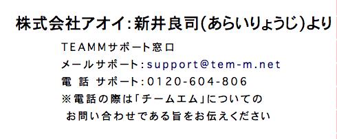 teamm-0003