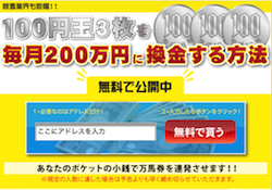 maituki200man-0001