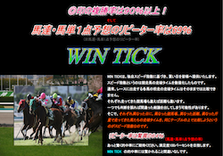 win-tick2