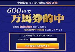 600man0001