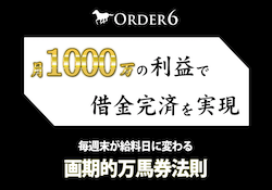 order0001