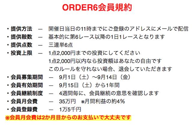 order0003