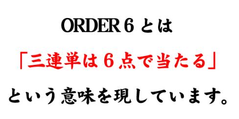 order0004
