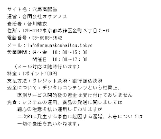anauma001