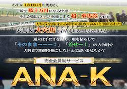 ana_thumbnail