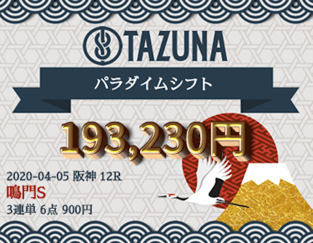 TAZUNA 2020年4月5日 鳴門ステークス