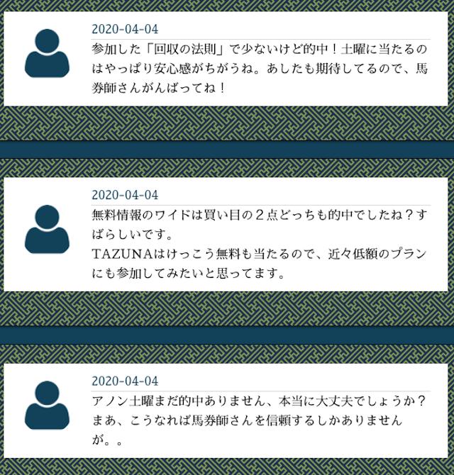 TAZUNA 口コミ