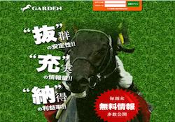 garden_thumbnail