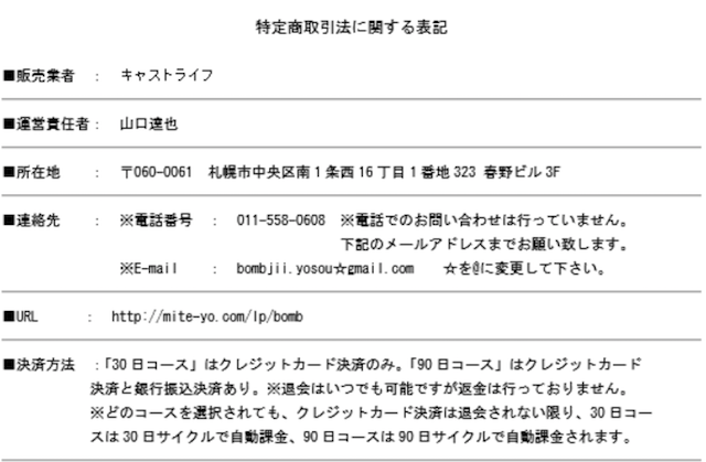 keiba121212121212