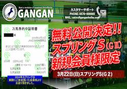 gangan_thumbnail
