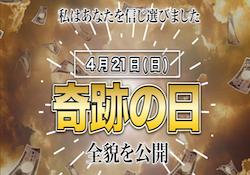 kisekinohi_thumbnail