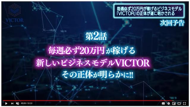 victor002